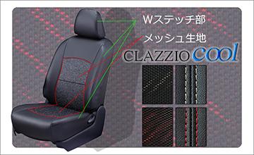 Clazzio(クラッツィオ) 50 エスティマ シートカバー/クール