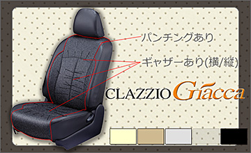 Clazzio(クラッツィオ) 50 エスティマ レザーシートカバー/ジャッカ