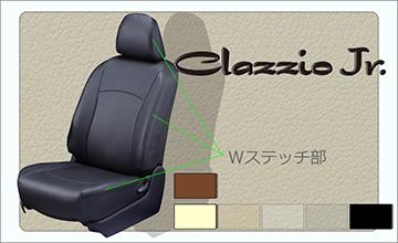 Clazzio(クラッツィオ) 50 エスティマ レザーシートカバー/クラッツィオJr.(ジュニア)
