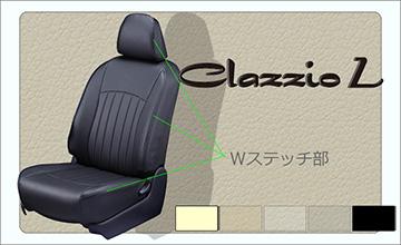 Clazzio(クラッツィオ) 50 エスティマ レザーシートカバー/ライン