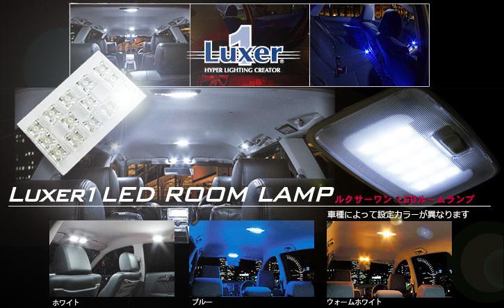 LUXER1(ルクサー1) エスティマ LEDルームランプ