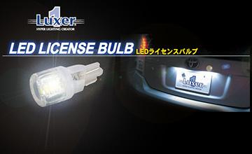 50系エスティマ(ACR/GSR50) LEDナンバー灯-1