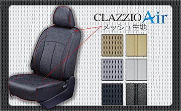 Clazzio(クラッツィオ) 60 ハリアー シートカバー/Air-エアー-