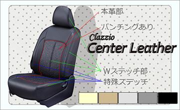 Clazzio(クラッツィオ) 60 ハリアー レザーシートカバー/センターレザー