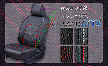 Clazzio(クラッツィオ) 60 ハリアー シートカバー/クール