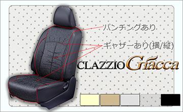 Clazzio(クラッツィオ) 60 ハリアー レザーシートカバー/ジャッカ