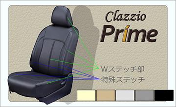 Clazzio(クラッツィオ) 60 ハリアー レザーシートカバー/プライム