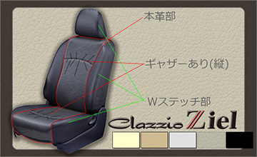 Clazzio(クラッツィオ) 60 ハリアー レザーシートカバー/ツィール