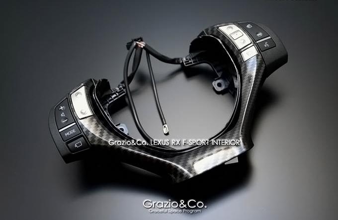 Grazio(グラージオ) レクサスRX ステアリングスイッチパネル・カーボンルック