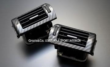 Grazio(グラージオ) L10 レクサスRX 後期 Fスポーツ サイドレジスター・カーボンルック