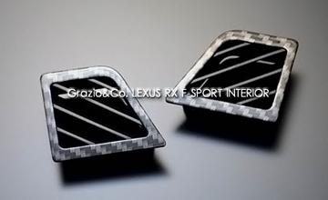 Grazio(グラージオ) L10 レクサスRX 後期 Fスポーツ デフロスターパネル・カーボンルック