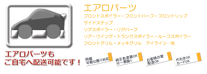 オートアクセサリープロデュース版レクサスRX・エアロ