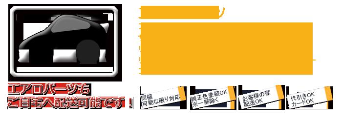 オートアクセサリープロデュース版マークX・エアロ