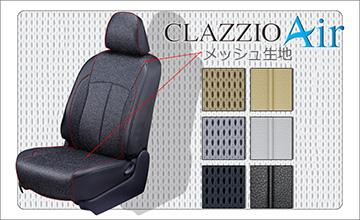 Clazzio(クラッツィオ) 30 プリウス シートカバー/Air-エアー-