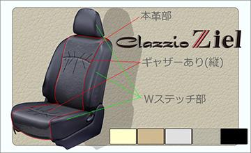 Clazzio(クラッツィオ) 30 プリウス レザーシートカバー/ツィール