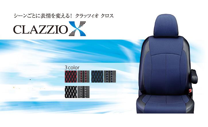 プリウスα H23/5〜 Air Clazzio/ クラッツィオシートカバー トヨタ ZVW41W ET-0128 定員:5 (エアー)
