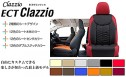 Clazzio(クラッツィオ) 50系RAV4 シートカバー