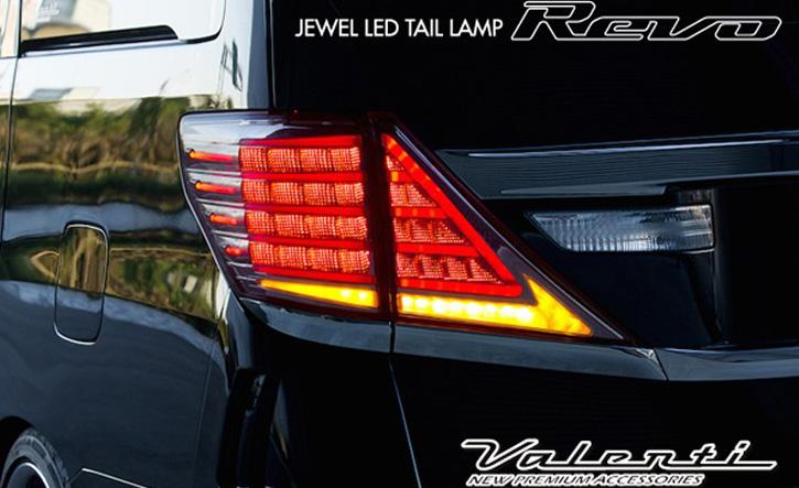 VALENTI(ヴァレンティ) ヴェルファイア LEDパーツ/LEDテール・LEDミラーウインカー・LEDエンブレム-9